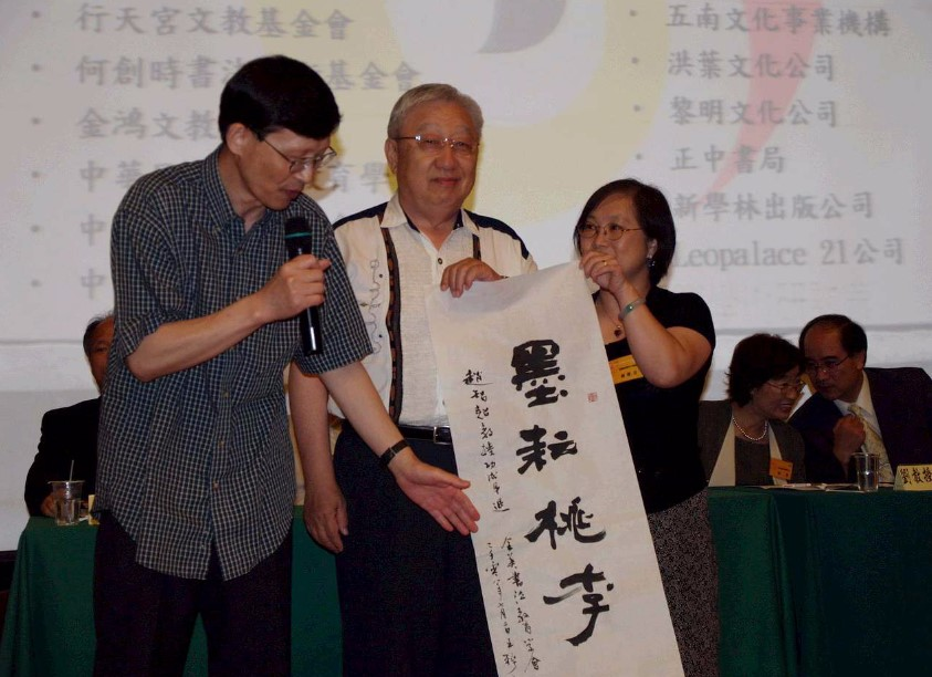ASSCE presenting calligraphy work by John Wang to Professor C. C. Chao in recognition of his longtime commitment and contribution to calligraphy education