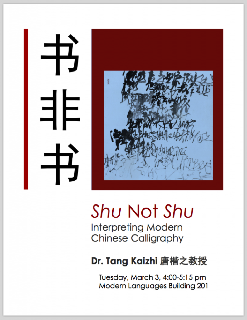 "At Emory Dr. Tang also gave a public lecture titled ""Shu Not Shu: Interpreting Modern Chinese Calligraphy."""